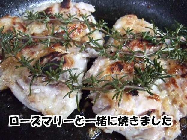 ローズマリー焼き