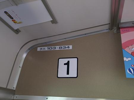 103系(今宮駅)3