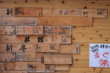 2011.07.02 横浜 居酒屋 トロ箱の壁
