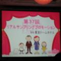 東京ドームホテルRSP37会場