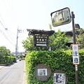Photos: 110518-49萩市・萩城下町