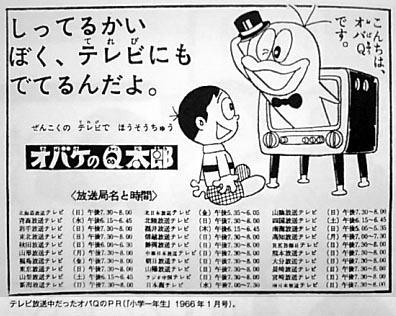 オバQ オバケのQ太郎 テレビ放送