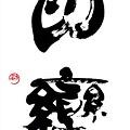 写真: 木簡の書風で「団欒」(^∀^)ノ