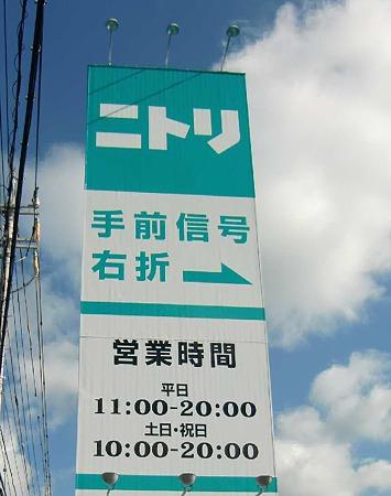 ニトリ豊橋店 2011年12月23日 オープンを店頭発表-231129-1