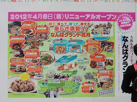 yoshimoto namba grand kagetsu-240327-4