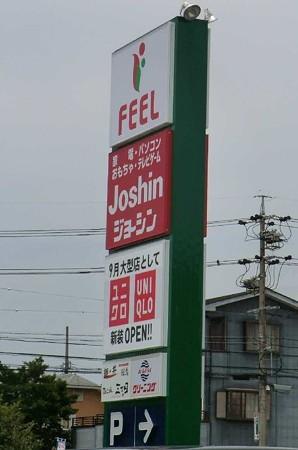 フィール新安城店 2012年6月21日(木) オープン-240623-1