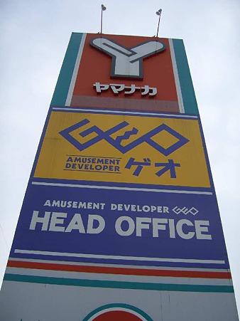 ヤマナカ春日井西店 2006年5月26日(金)リフレッシュオープン-180527-1