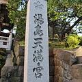 湯島天満宮(石碑)
