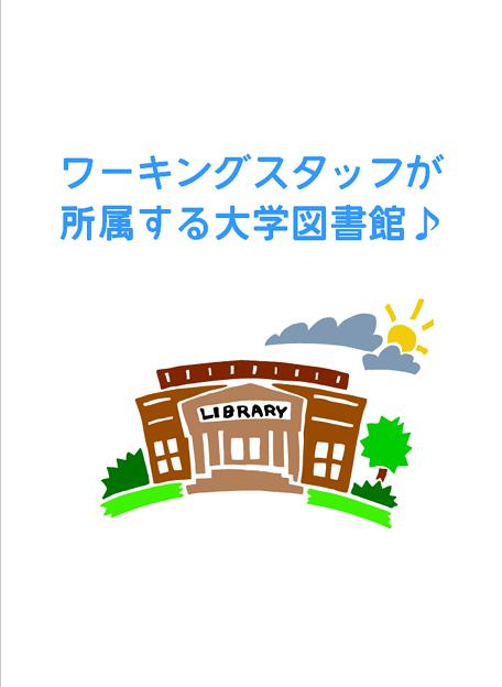 Photos: 表紙(私たちの図書館)