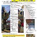 Photos: 屋台部通信002