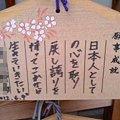 絵馬「日本人の誇りと心」。