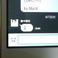 Photos: 倉木麻衣からLINEで「2...