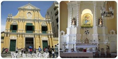 20111001 【澳門】聖ドミニコ教会