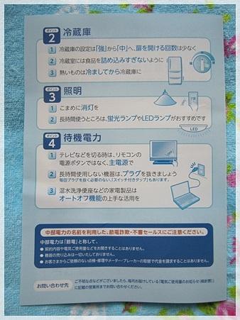 20110701 節電3