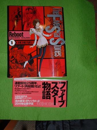 最近の読書 2011 02  永野護 著 「ファイブスター物語」リブースト 1巻 角川書房 Doburoku-TAO