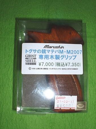 マルシン 「トグサの銃 マテバM-M2007」 別売り木製グリップ Doburoku-TAO