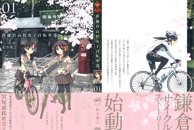 ... : 南鎌倉高校女子自転車部 01